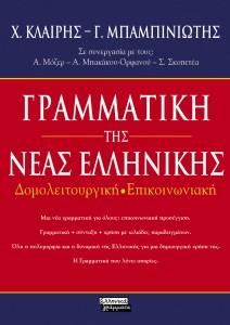 GRAMMATIKH 2 copie