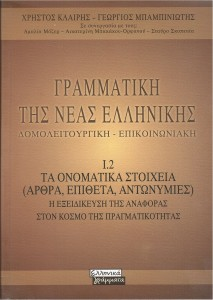Onomatika 1